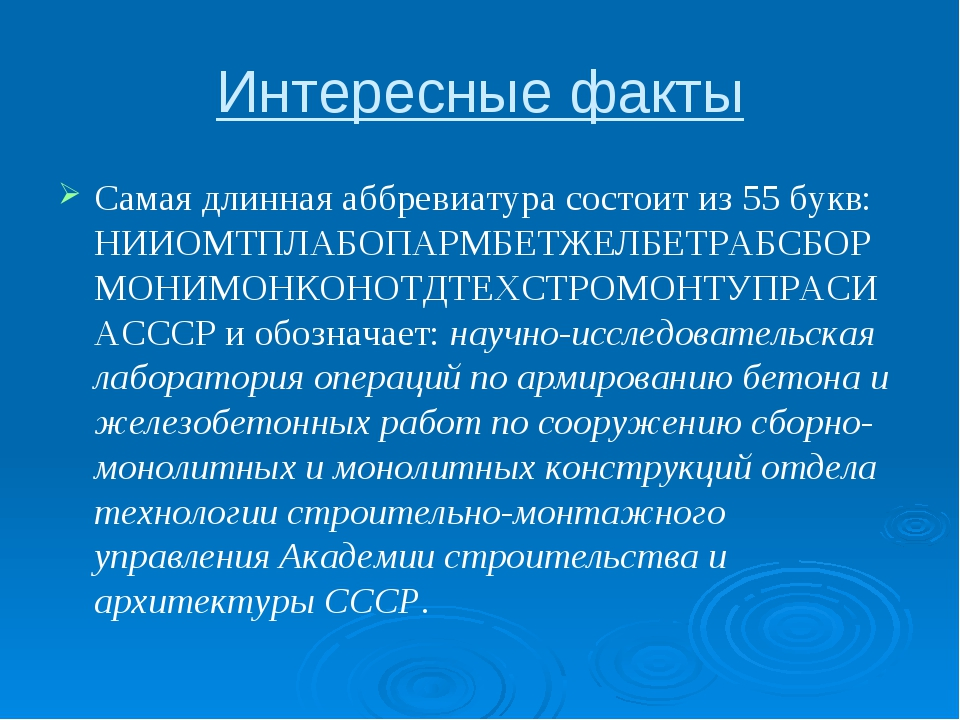Интересные факты Самая длинная аббревиатура состоит из 55 букв: НИИОМТПЛАБОПА...