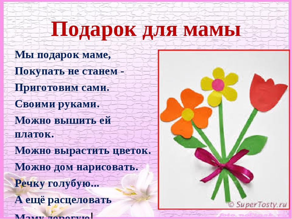 Подарки маме стих