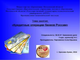 Тема занятия: «Кредитные операции банков России»  Специальность: 38.02.07