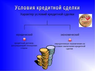 Характер условий кредитной сделки юридический экономический кредитный договор