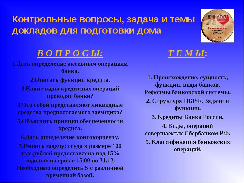 Контрольные вопросы, задача и темы докладов для подготовки дома В О П Р О С Ы...