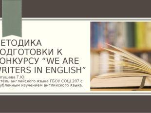 """МЕТОДИКА ПОДГОТОВКИ К КОНКУРСУ """"WE ARE WRITERS IN ENGLISH"""" Долгушева Т.Ю. Учи"""