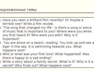 Предложенные темы Have you seen a brilliant film recently? Or maybe a terribl