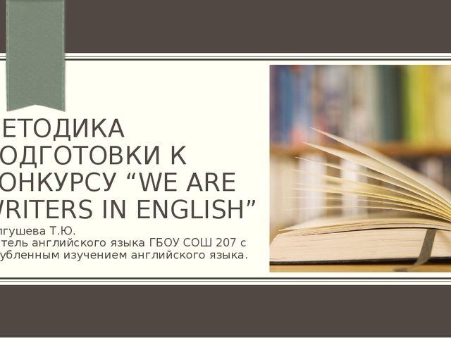 """МЕТОДИКА ПОДГОТОВКИ К КОНКУРСУ """"WE ARE WRITERS IN ENGLISH"""" Долгушева Т.Ю. Учи..."""