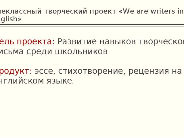 Внеклассный творческий проект «We are writers in English» Цель проекта: Разви...