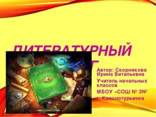 ЛИТЕРАТУРНЫЙ РИНГ Автор: Скорнякова Ирина Витальевна Учитель начальных класс
