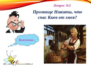 Вопрос №5 Прозвище Никиты, что спас Киев от змея?