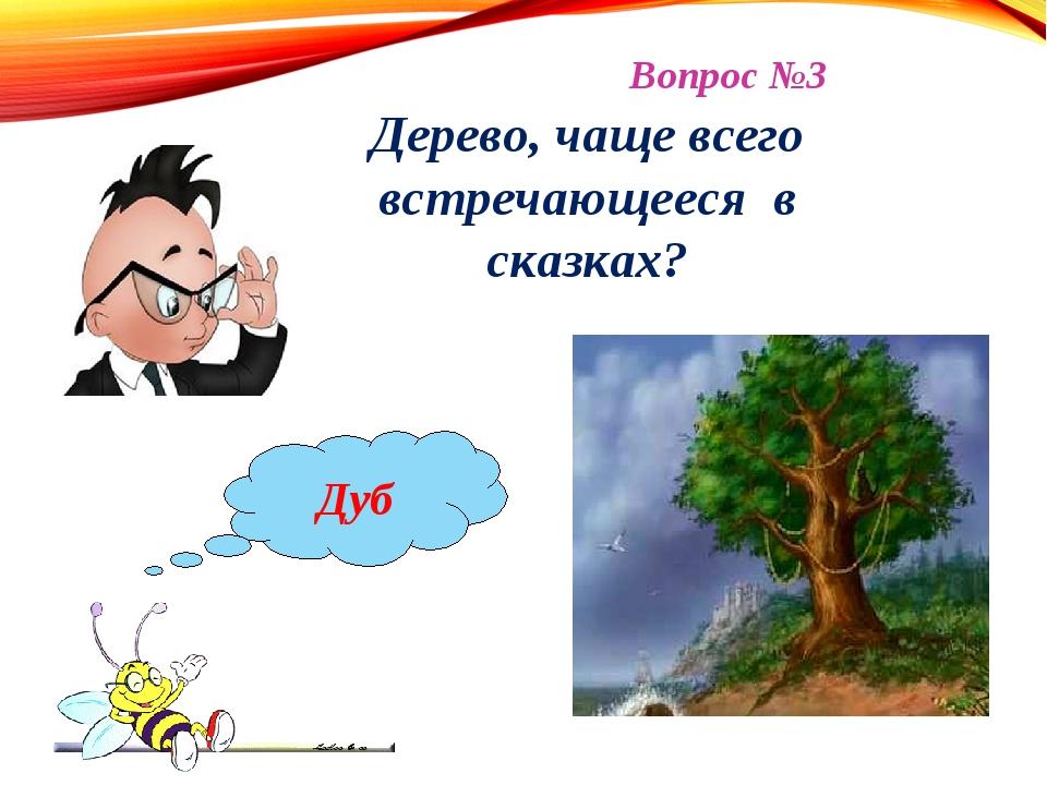 Вопрос №3 Дерево, чаще всего встречающееся в сказках?