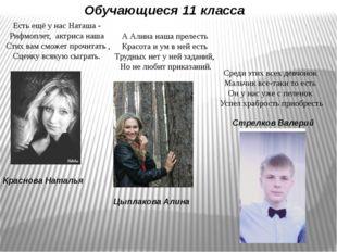 Стрелков Валерий Краснова Наталья Цыплакова Алина Обучающиеся 11 класса Есть