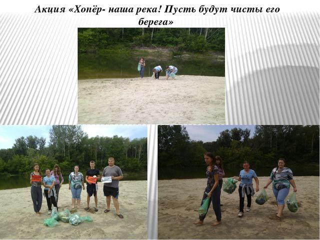 Акция «Хопёр- наша река! Пусть будут чисты его берега»