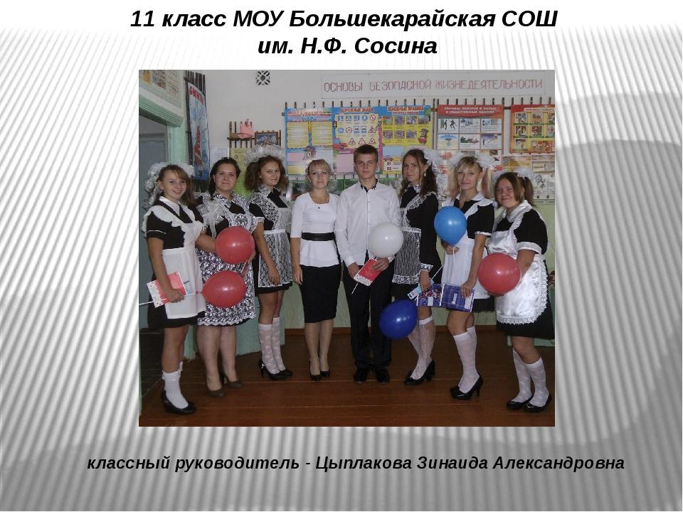 11 класс МОУ Большекарайская СОШ им. Н.Ф. Сосина классный руководитель - Цыпл...