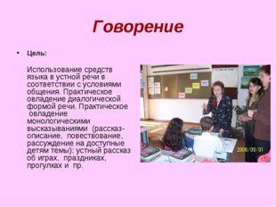 Говорение Цель: Использование средств языка в устной речи в соответствии с у
