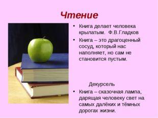 Чтение Книга делает человека крылатым. Ф.В.Гладков Книга – это драгоценный со