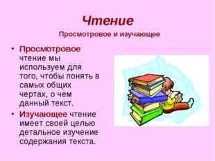 Чтение Просмотровое чтение мы используем для того, чтобы понять в самых общих