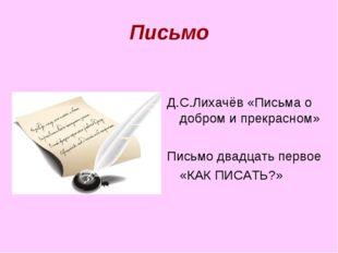 Письмо Д.С.Лихачёв «Письма о добром и прекрасном» Письмо двадцать первое «КА