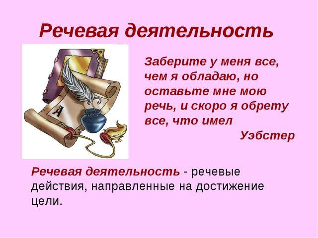 Речевая деятельность Речевая деятельность - речевые действия, направленные н...