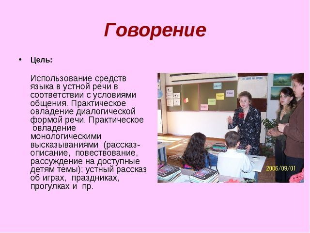 Говорение Цель: Использование средств языка в устной речи в соответствии с у...
