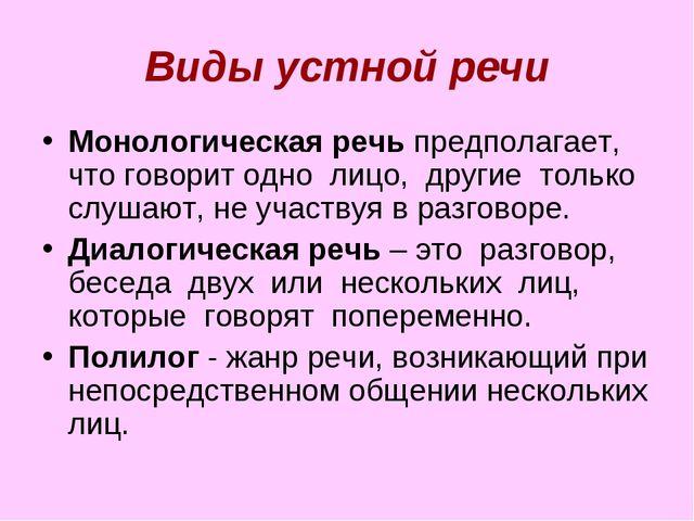 Виды устной речи Монологическая речь предполагает, что говорит одно лицо, дру...
