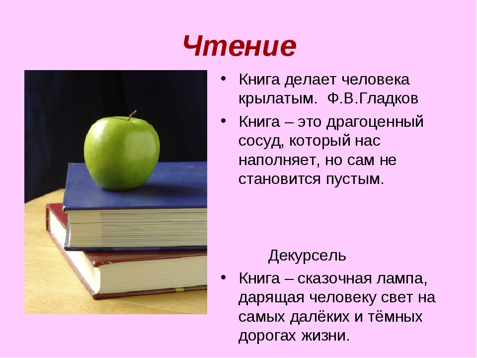 Чтение Книга делает человека крылатым. Ф.В.Гладков Книга – это драгоценный со...