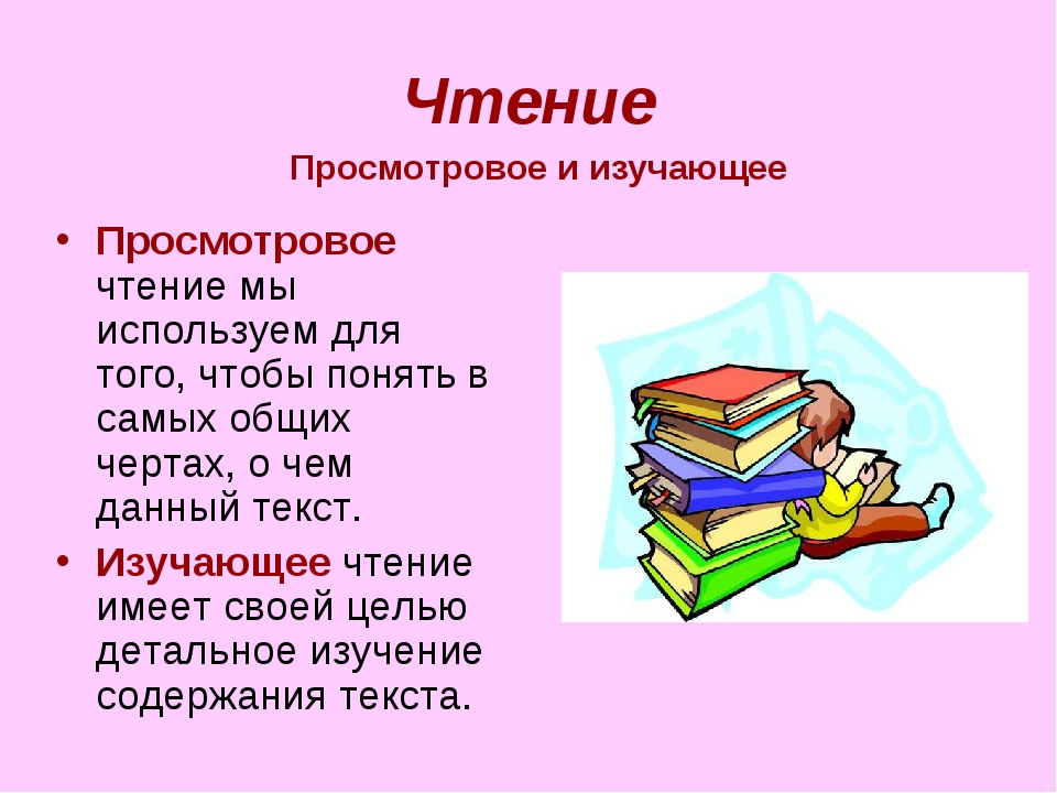 Чтение Просмотровое чтение мы используем для того, чтобы понять в самых общих...