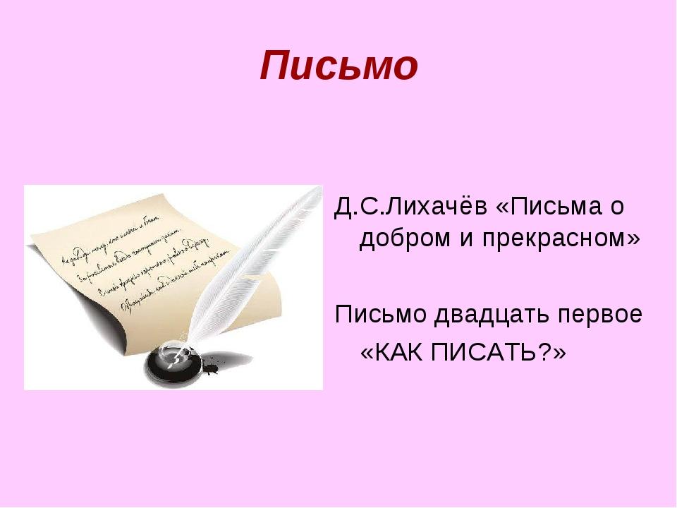 Письмо Д.С.Лихачёв «Письма о добром и прекрасном» Письмо двадцать первое «КА...