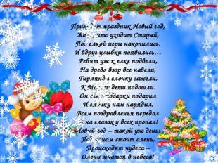 Приходит праздник Новый год, Жаль, что уходит Старый, Под елкой игры накопил