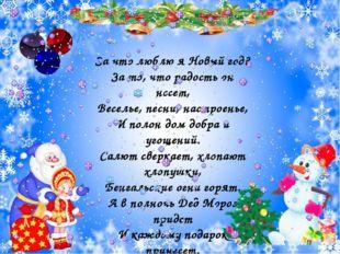 За что люблю я Новый год? За то, что радость он несет, Веселье, песни, настр