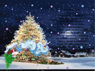 ! Полночь бьёт, Снег идёт, Наступает Новый год. Дед Мороз дары везет. А как