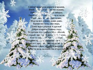! Снегом покрыты дороги и крыши, Иней ложится на окна неслышно, Небо оделос