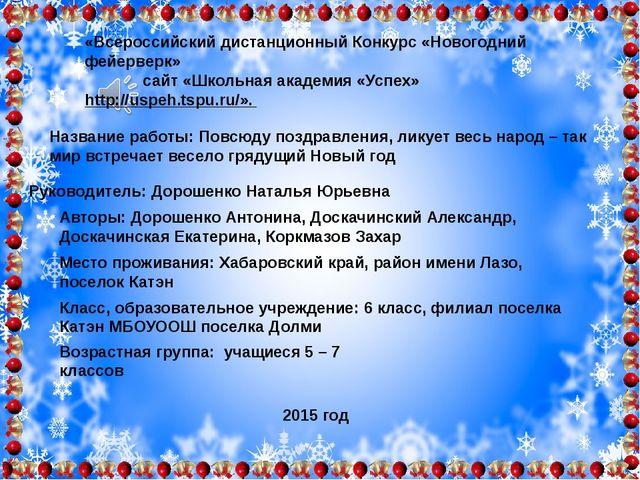 «Всероссийский дистанционный Конкурс «Новогодний фейерверк» сайт «Школьная а...