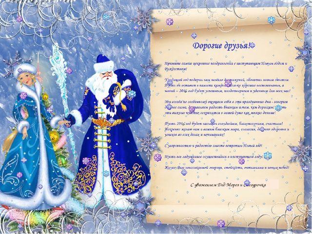 ! 6 6 С уважением Дед Мороз и Снегурочка