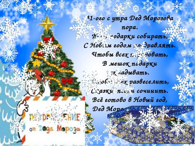 31-ого с утра Дед Морозова пора. Всем подарки собирать, С Новым годом поздра...