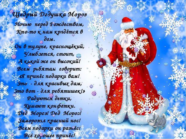 Щедрый Дедушка Мороз Ночью перед Рождеством, Кто-то к нам крадётся в дом. Он...