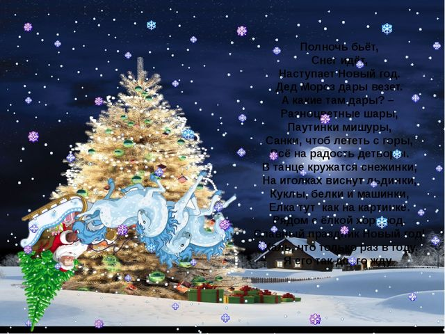 ! Полночь бьёт, Снег идёт, Наступает Новый год. Дед Мороз дары везет. А как...