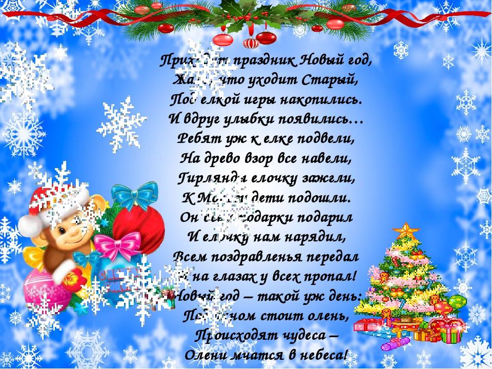 Приходит праздник Новый год, Жаль, что уходит Старый, Под елкой игры накопил...