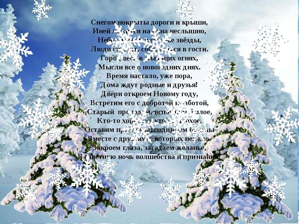 ! Снегом покрыты дороги и крыши, Иней ложится на окна неслышно, Небо оделос...