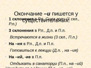 Окончание –и пишется у существительных: 1 склонения в Р.п. Сила воли (1 скл.