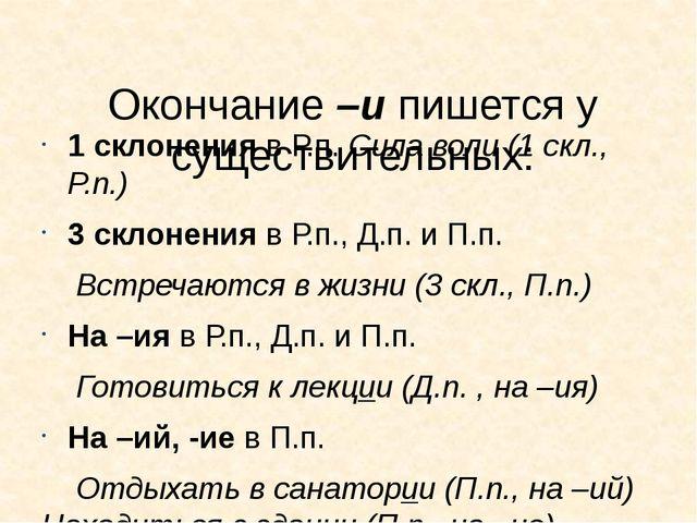 Окончание –и пишется у существительных: 1 склонения в Р.п. Сила воли (1 скл....