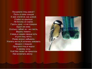 Покормите птиц зимой ! Пусть со всех концов К вам слетятся, как домой, Стайки