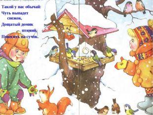 Такой у нас обычай: Чуть выпадет снежок, Дощатый домик птичий, Повесить на су