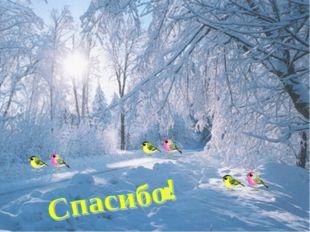 Автор: ильина и.В. Конец вы скачали эту презентацию на сайте- viki.Rdf.Ru