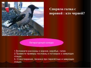 Спорила галка с вороной : кто черней? Птичка - невеличка ножки имеет, а ходит