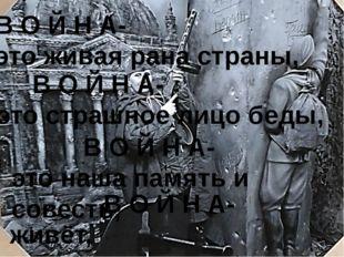 Ф О Т О А Л Ь Б О М «М Ы ПОМНИМ…» В О Й Н А- это живая рана страны, В О Й Н А