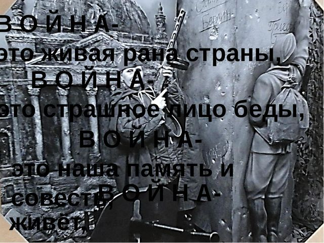 Ф О Т О А Л Ь Б О М «М Ы ПОМНИМ…» В О Й Н А- это живая рана страны, В О Й Н А...