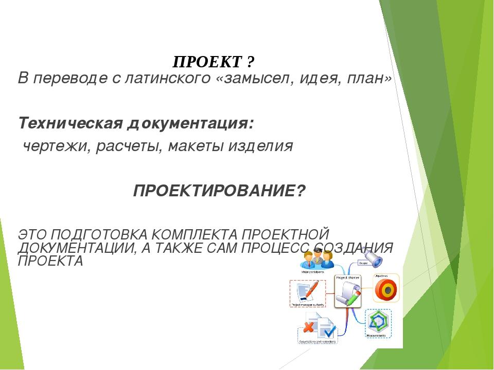 ПРОЕКТ ? В переводе с латинского «замысел, идея, план» Техническая документа...
