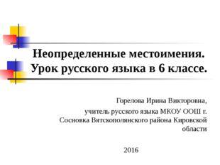 Неопределенные местоимения. Урок русского языка в 6 классе. Горелова Ирина Ви