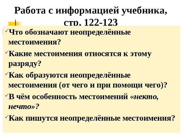 Работа с информацией учебника, стр. 122-123 Что обозначают неопределённые мес...