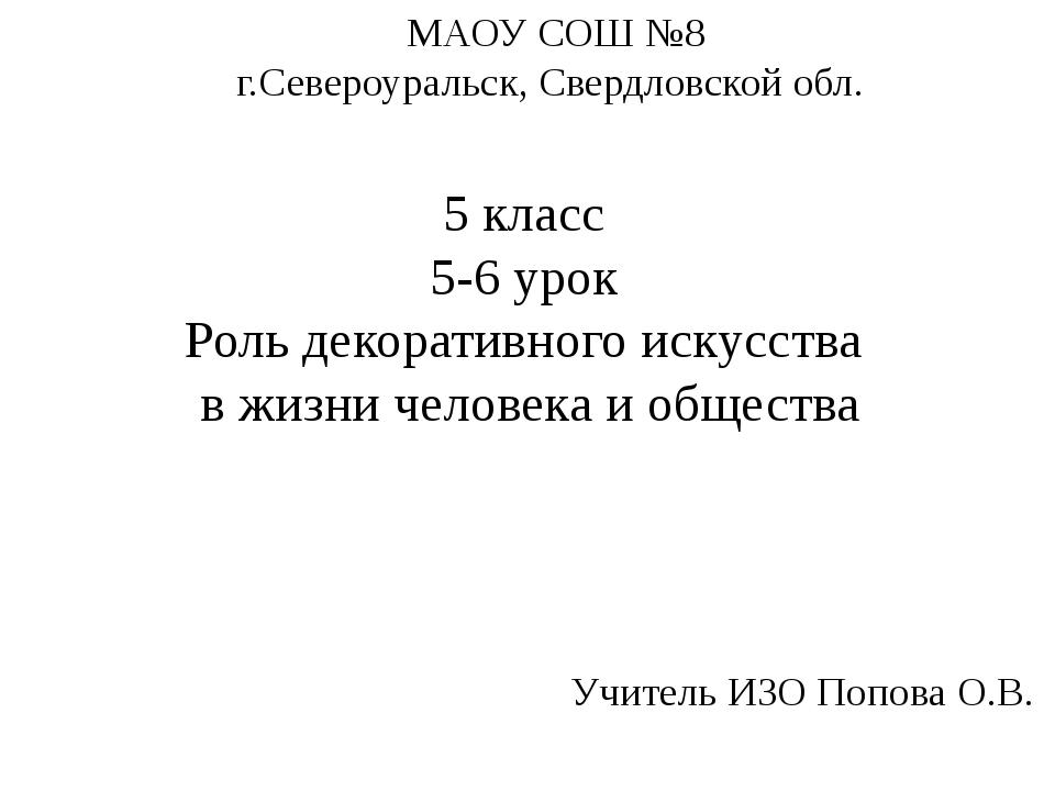 Учитель ИЗО Попова О.В. МАОУ СОШ №8 г.Североуральск, Свердловской обл. 5 клас...