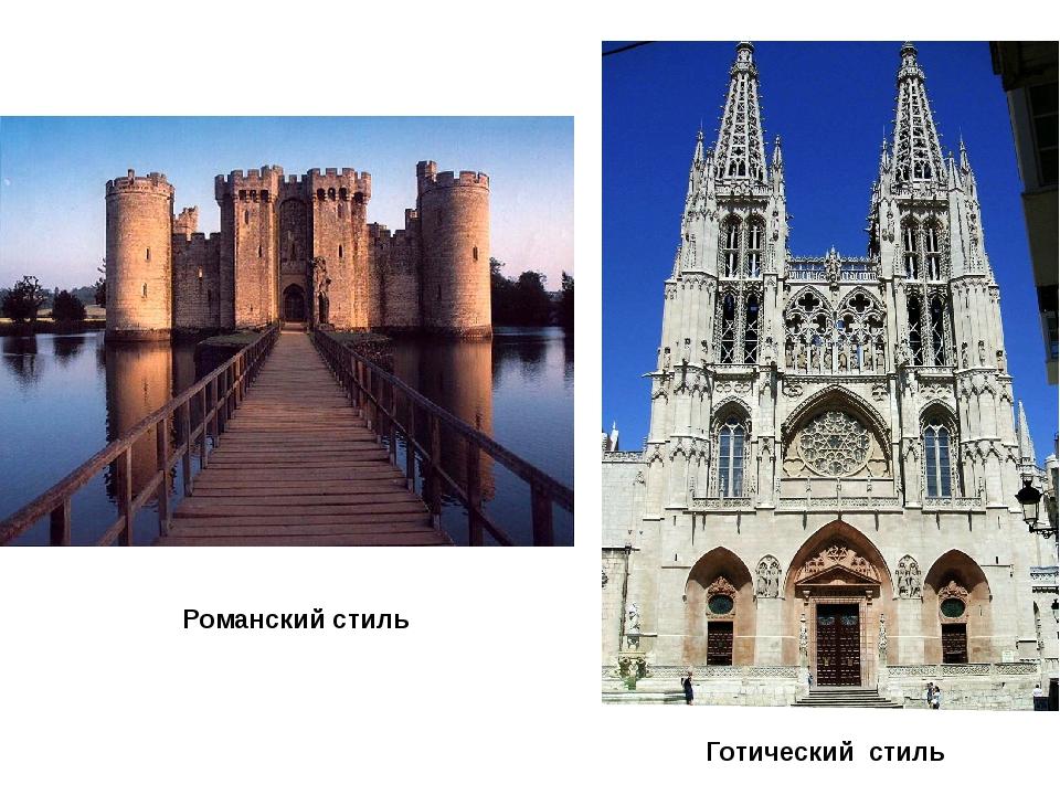 Романский стиль Готический стиль