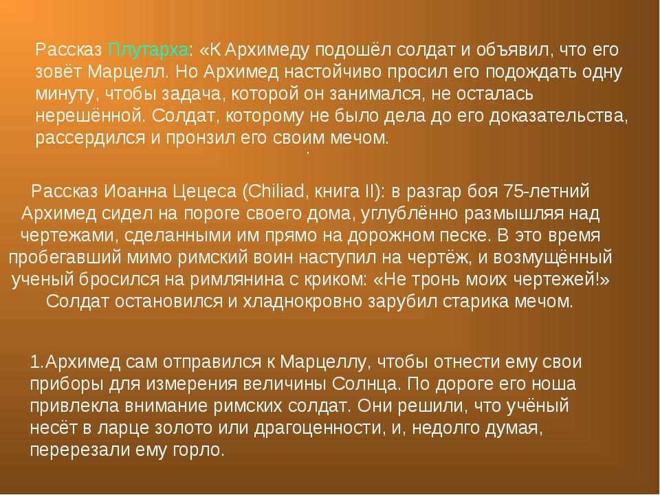 . Рассказ Иоанна Цецеса (Chiliad, книга II): в разгар боя 75-летний Архимед с...